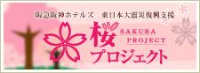桜プロジェクト